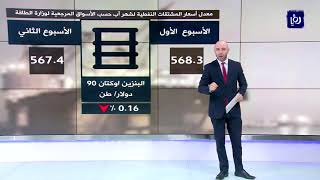 تعرف على معدل أسعار النفط خلال أول أسبوعين من شهر آب الحالي - (19-8-2019)