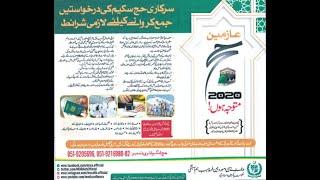 How to Apply for Hajj 2022 | The Ministry of Religious Affairs & Interfaith Harmony Hajj Application