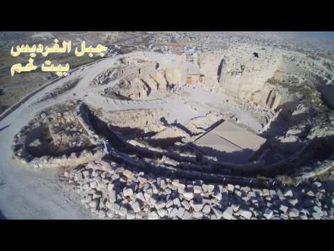 جبل الفرديس - بيت لحم -   فلسطين thumbnail