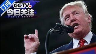 今日关注 20161213 妄言 一个中国 政策 特朗普挑战中美关系底线   cctv 4
