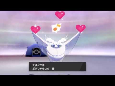 モスノウ ポケモン