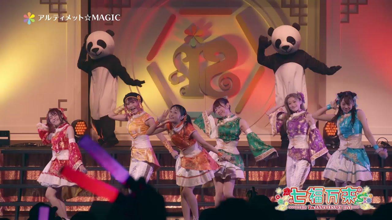 i☆Ris / アルティメット☆MAGIC「i☆Ris 7th Anniversary Live ... ▶4:04