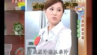 阿基師食譜教你做玉米濃湯食譜