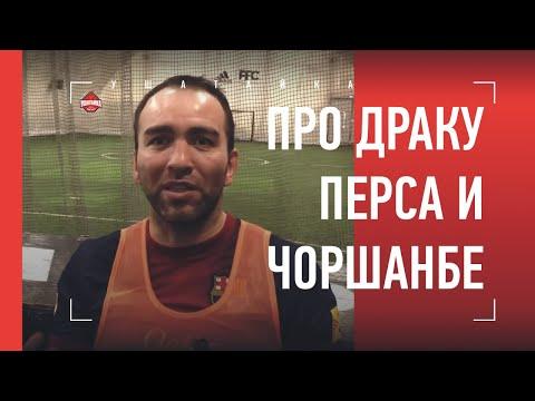 Камил Гаджиев - про драку Чоршанбе и Хейбати, Шлеменко, Дураева, Исмаилова и Минеева