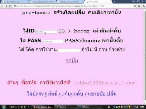 ซื้อโปรติดต่อlobbe132@hotmail.com