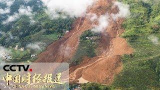《中国财经报道》贵州水城县山体滑坡事故 滑坡已致11人遇难 救援正进行 20190724 15:00 | CCTV财经