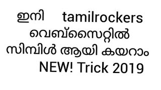 how to enter in to tamilrockers |latest trick|2019|
