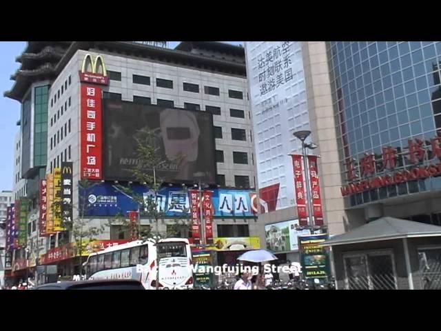 Beijing - Wangfujing Street (CN 2012 HD)