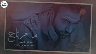 مصطفى الربيعي \u0026 نصرت البدر - مامرتاح (حصرياً) النسخه الاصليه 2020