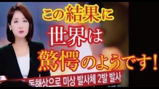 「世界は日本を支援するぞ」韓国の日本に対する国民感情を調べるある世論調査結果に海外が衝撃!(すごいぞJAPAN!)