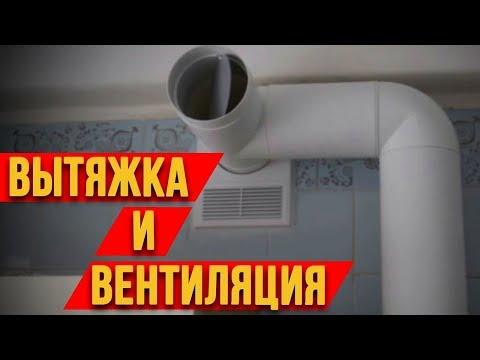 Как вытяжку соединить с вентиляцией