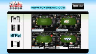 Titan Poker титан обзор покер-рума от портала PokerBasic.com