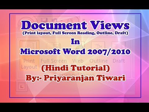 Document Views In (Microsoft Word 2007/2010) In Hindi || Print Layout Command