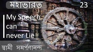 Mahabharata (Bengali) 23  – My speech can never lie