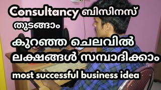 How to start a profitable consulting business| പ്രതിമാസം ലക്ഷങ്ങൾ വരുമാനം ലഭിക്കുന്ന business