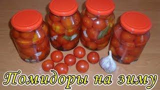 Консервированные помидоры на зиму без стерилизации. Очень просто и очень вкусно! Pickled Tomatoes