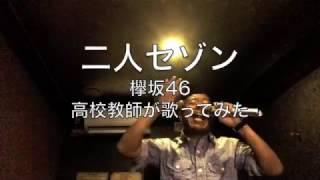 二人セゾン野外ver https://www.youtube.com/watch?v=r_PdnilqXv8 サイ...
