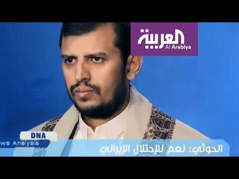 DNA: الحوثي.. نعم للإحتلال الإيراني  - نشر قبل 15 دقيقة