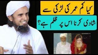 Kya Kam Umar Ki Ladki Se Shadi Uspr Zulm Hai? Mufti Tariq Masood | Islamic Group