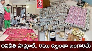 ACB Raids On AP Town & Country Planning Officer Venkata Raghu House || V6 News