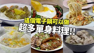 【1mintips】這個電子鍋可以做超多單身料理,沒有廚房照樣享受大餐!