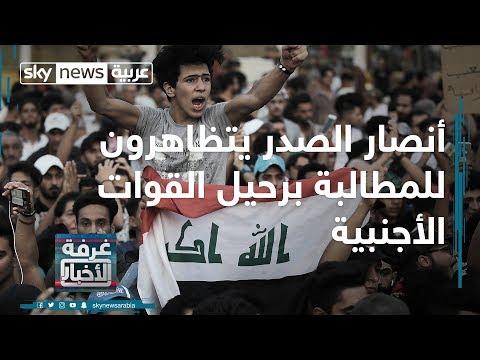 الآلاف من أنصار الصدر يتظاهرون للمطالبة برحيل القوات الأجنبية من العراق  - 00:58-2020 / 1 / 25