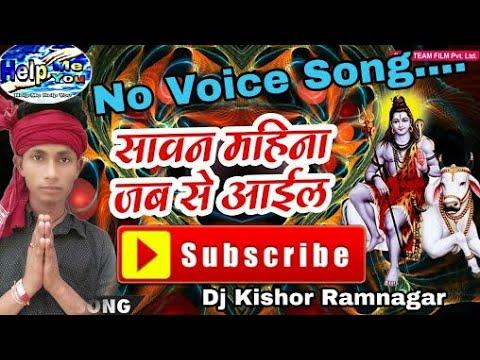 No Voice BolBum New Song  - Sawan Mahina Jab Se Aailba -: Mix By Dj Kishor Ramnagar