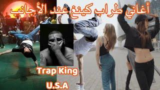 Trap King In USA / رد فعل الأجانب على أغاني تراب كينغ (رقص الأجنبيين) في أمريكا
