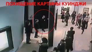 Кто и как украл картину Куинджи из Третьяковки