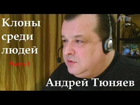 Андрей Тюняев. Клоны