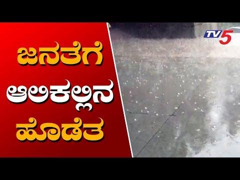 ಬೆಂಗಳೂರಿನಲ್ಲಿ ಆಲಿಕಲ್ಲಿನ ಹೊಡೆತ | Heavy rain lashes Bangalore | TV5 Kannada