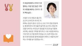 강서미즈메디병원 산부인과 전문의 김소윤 2019 : 의…
