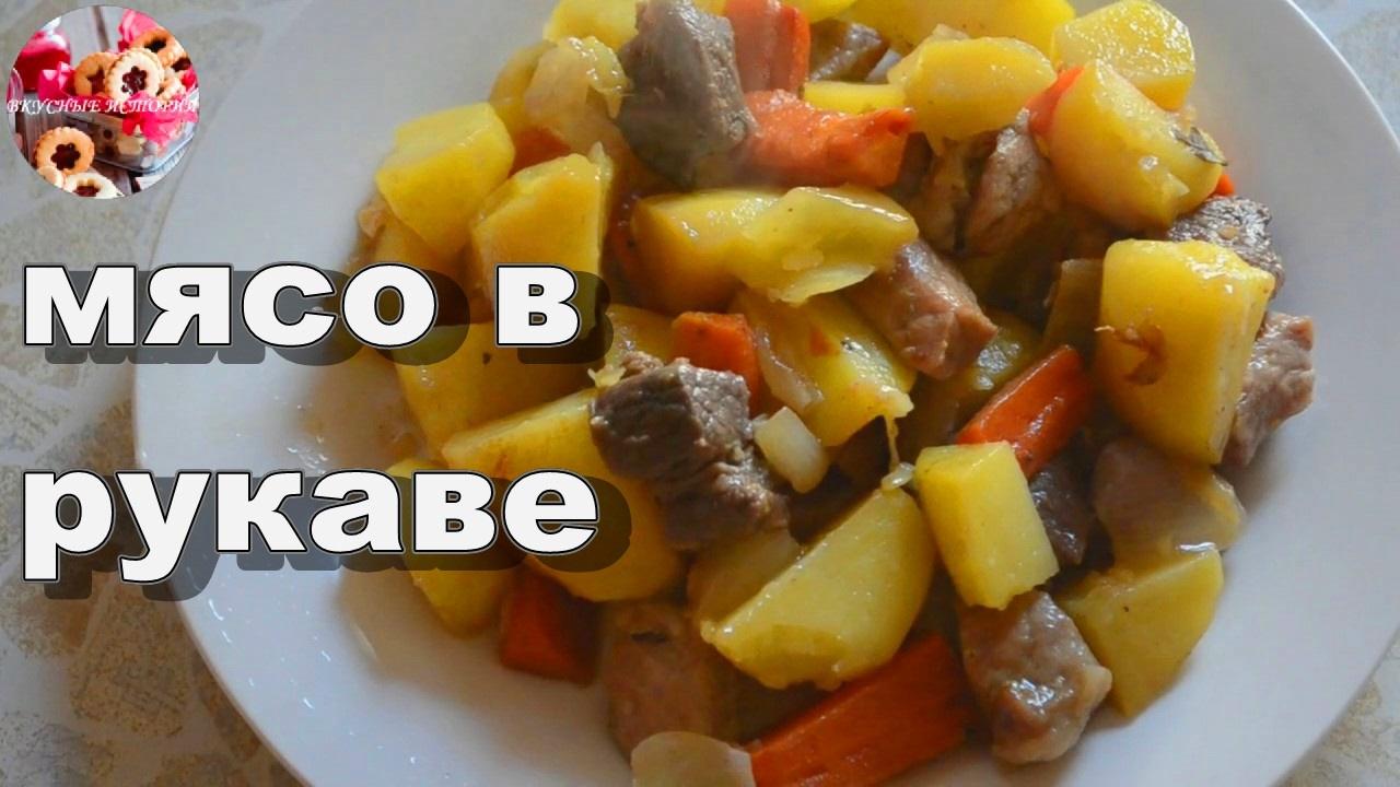 Как Приготовить Мясо в Рукаве в Духовке «Картошка с Мясом в Рукаве в Духовке»