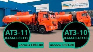 АТЗ-11 Камаз 65115-3094-50 (ФСБ, 163, 2 секции, СВН-80, сп.м.)