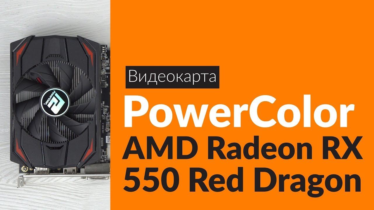 Raspakovka Videokarty Powercolor Amd Radeon Rx 550 Unboxing Powercolor Amd Radeon Rx 550 Youtube