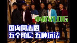 闲聊同志圈的五个阶层、五种玩法,北京周边游(字幕) 【小叔VLOG】