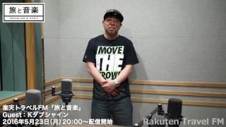 2016年5月23日(月)20:00~配信開始 本編はこちらから⇒http://bit.ly/...