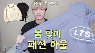 [봄맞이 패션 하울] 준콩이랑 봄 옷 쇼핑 같이해요!ㅣ…