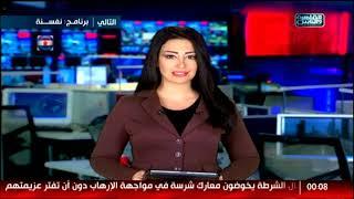 نشرة منتصف الليل من القاهرة والناس 11 سبتمبر