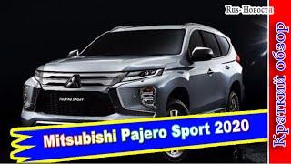 Авто обзор - Mitsubishi Pajero Sport 2020 – стильный дизайн и улучшенное оснащение