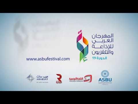 ARAB RADIO AND TV FESTIVAL 19TH EDITION