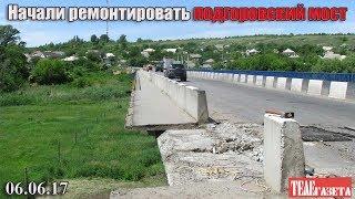 Начали ремонт подгоровского моста. Старобельск. 6 июня 2017 г.