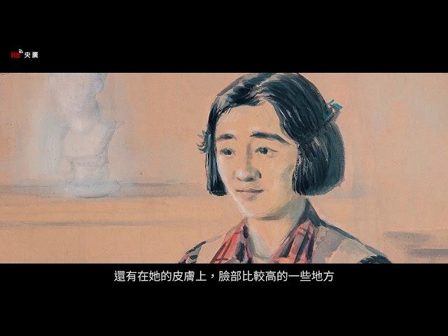 【RTI】Aux Beaux-Arts de Taipei (vidéo 20) : Lee Tze-fan