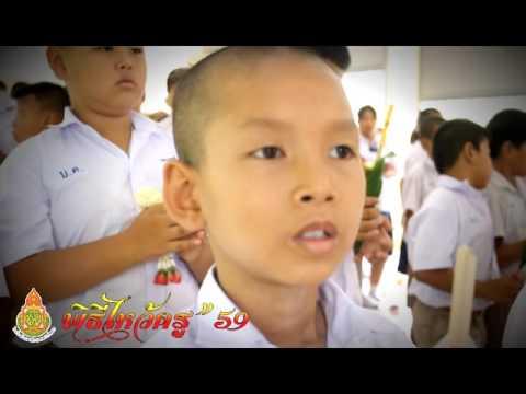 วันไหว้ครู ปี2559 - โรงเรียนบ้านเขาดิน(แสงสว่างวิทยา) สพป.นครนายก