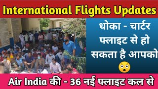 Air India New International Flights Booking Started From Tomorrow!!!