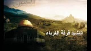 اجمل ما غنت فرقة الغرباء الفلسطينية