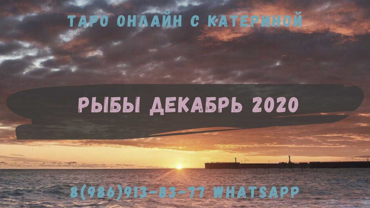 Рыбы – гадание на декабрь 2020. Таро гороскоп для знака зодиака Рыбы