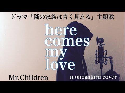 【フル歌詞付き】 here comes my love (ドラマ『隣の家族は青く見える』主題歌) - Mren (monogataru cover)
