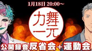 【舞元力一】公開録音反省会と運動会【RFA】