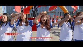 辽宁铁岭:我和我的祖国「快闪」